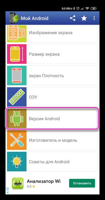 Раздел версии Андроид в My Android