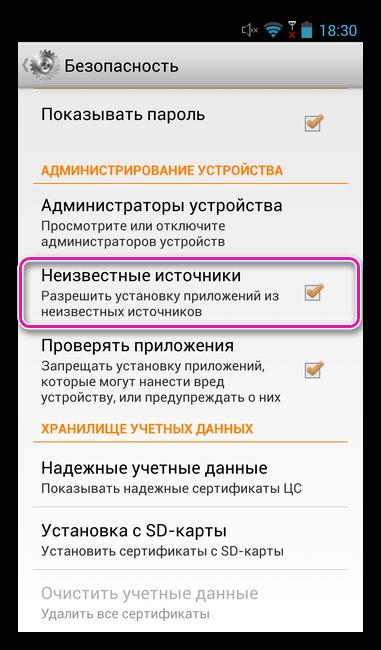 Разрешение установки приложений из неизвестных источников на Андроид 5