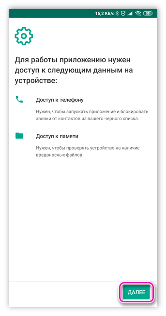 Разрешения для Kaspersky Internet Security for Android