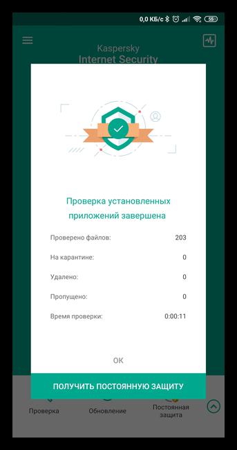 Результат проверки в Kaspersky Internet Security для Андроид