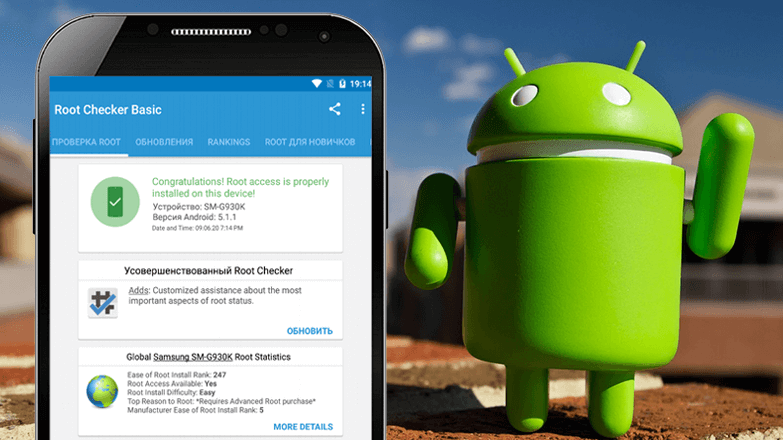 Root-права-на-устройствах-Android