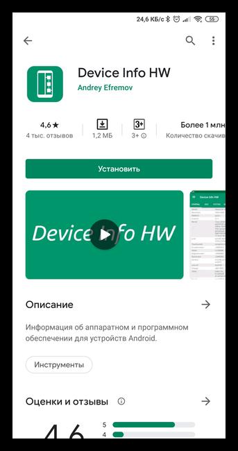 Скачать Device Info HW в Google Play