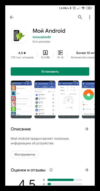 Скачать My Android из Гугл Плей