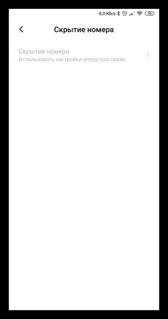 Скрытие номера на Android