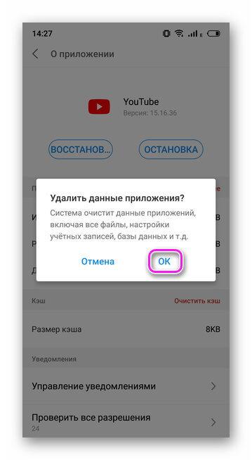 Согласие удалить данные приложения