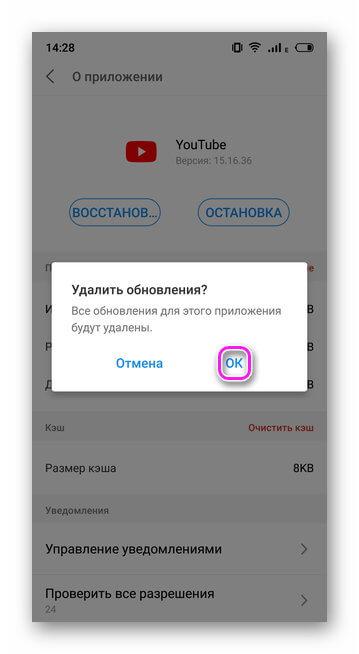 Согласие удалить обновления для YouTube