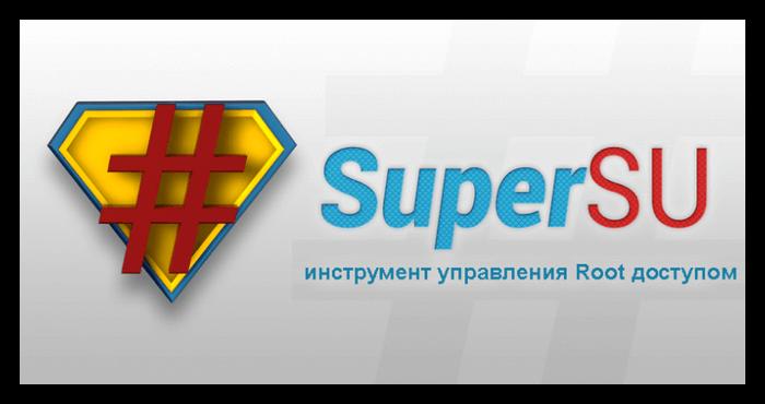 SuperSU - управление root правами
