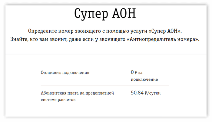 Тарифы на Супер АОН у оператора Билайн