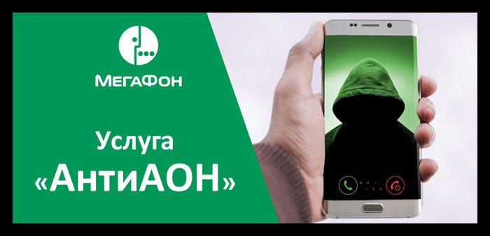 Услуга АнтиАОН у Мегафон