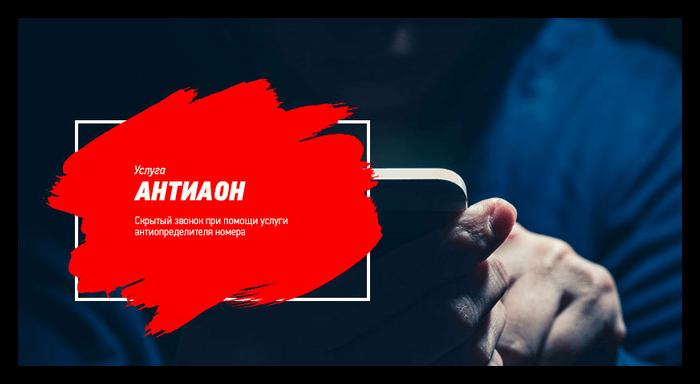 Услуга АнтиАОН у МТС