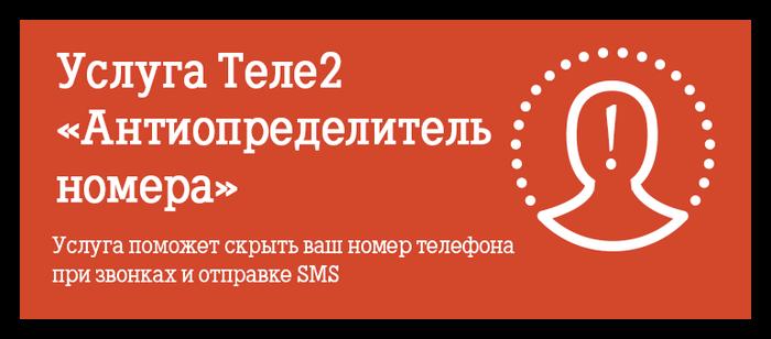 Услуга АнтиАОН у Теле2