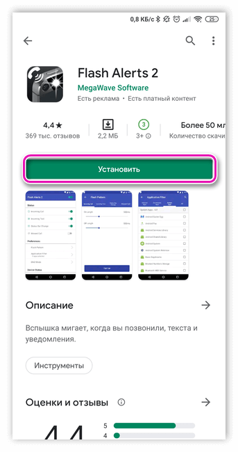 Установка из Play Market приложения Flash Alerts 2