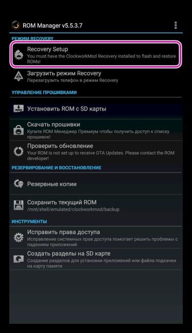 Установка Recovery в ROM Manager