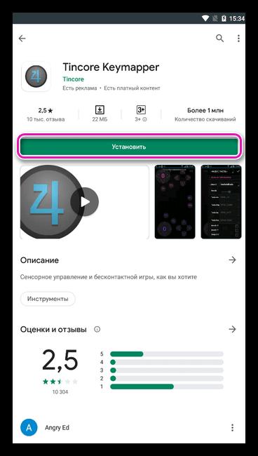 Установка Tincore Keymapper из Play Маркета