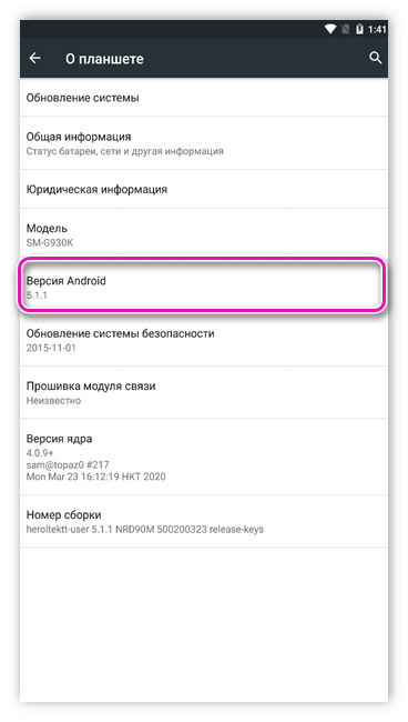 Версия Андроид планшета