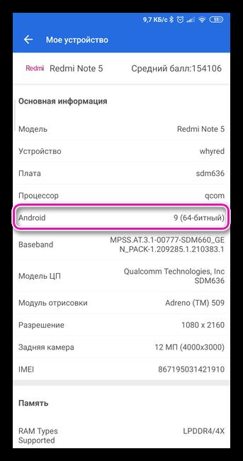 Версия Андроид в AnTuTu Benchmark