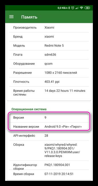 Версия Android в CPU X