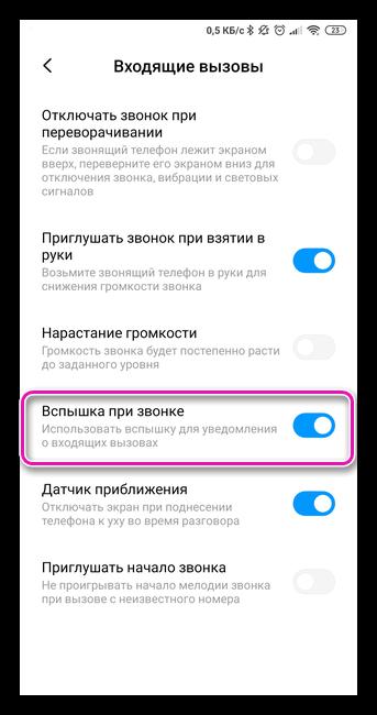 Включение вспышки при звонке на Андроид