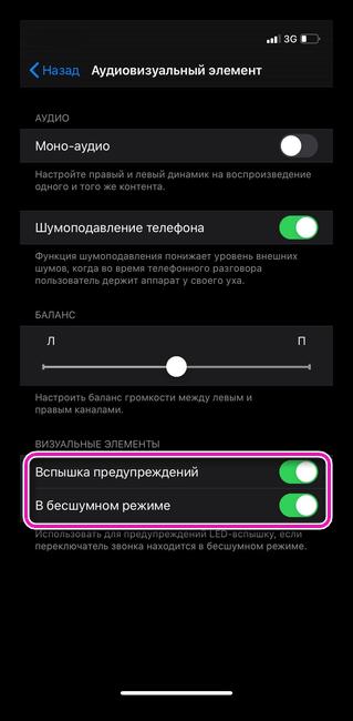 Включение вспышки при звонке в iPhone
