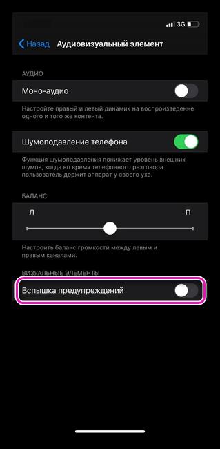 Вспышка предупреждений в iPhone