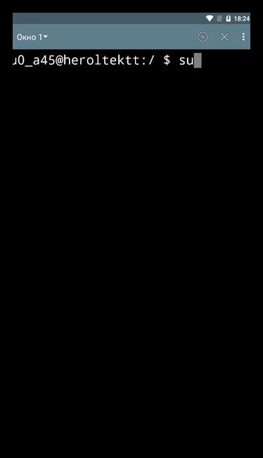 Ввод команды su в Terminal Emulator for Android
