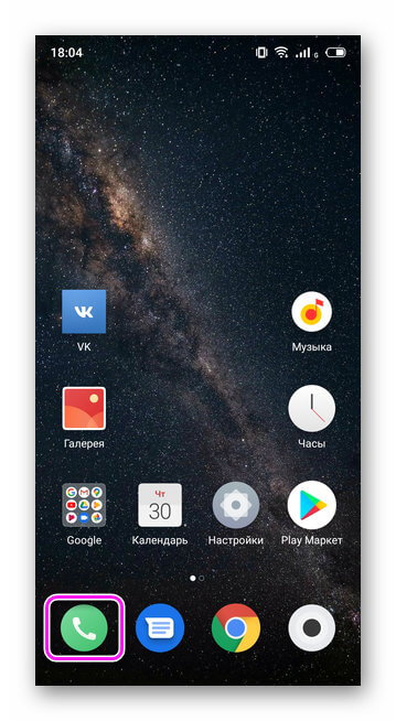 Запуск приложения Телефон