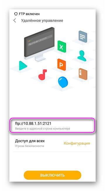 Адрес для подключения удаленного доступа к компьютеру