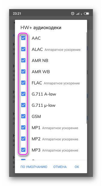 Активация аудиокодеков