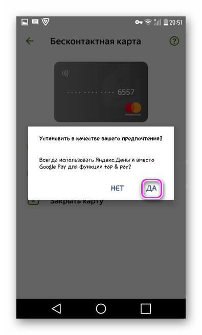 Активация оплаты через Яндекс.Деньги с помощью NFC