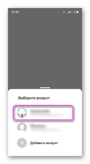 Авторизация в Яндекс Диск