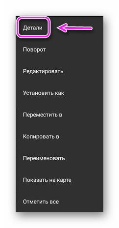 Детали о снимке экрана