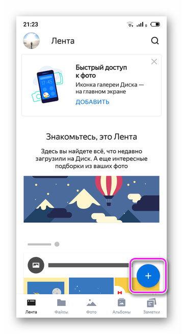 Добавление файлов в Яндекс Диск