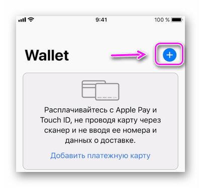 Добавление карты в Apple Pay