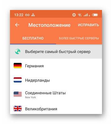Доступные для подключения страны в Turbo VPN