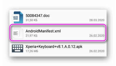 Файл манифеста приложения