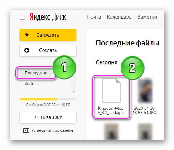Файл перенесенный в Яндекс Диск