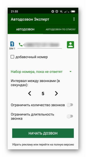 Главное меню приложения Автодозвон Эксперт