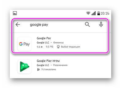Google Pay в окне выдачи
