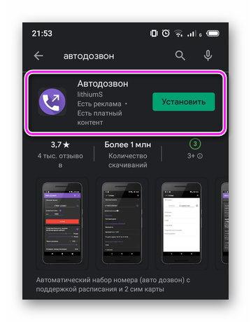 Карточка приложения