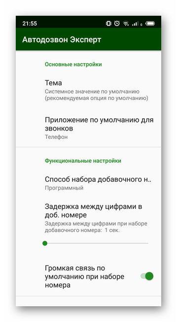 Настройка Автодозвон Эксперт