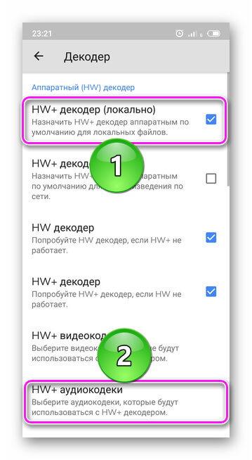 Настройка HW аудиокодеков