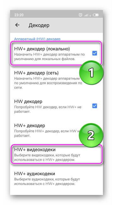 Настройка HW кодеков