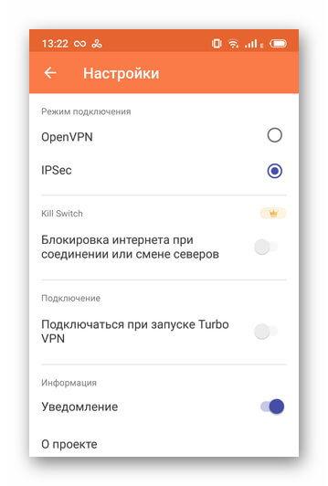 Настройка приложения Турбо ВПН