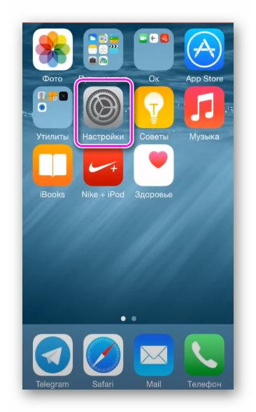 Настройки на iOS