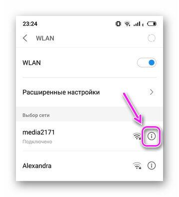 Настройки сети Wi-Fi