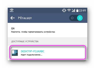 Не подключается Miracast на LG G4