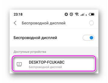 Ноутбук доступный для подключения