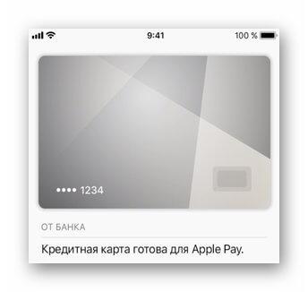 Новая платежная карта в Apple Pay