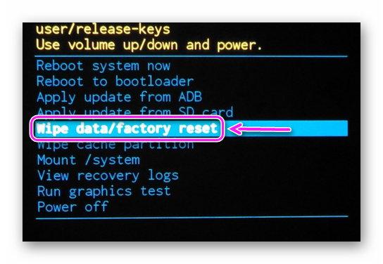 Откат к заводским настройкам через Wipe datafactory reset
