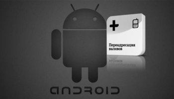 Настройка переадресации на андроид